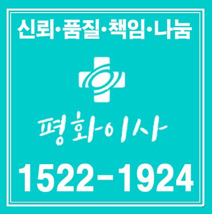포장이사 전문업체 에이플러스 평화이사